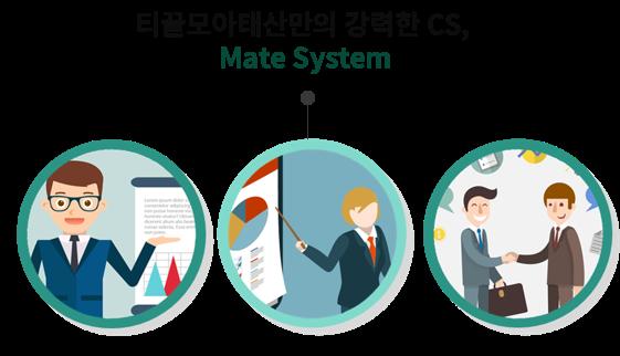 티끌모아태산만의 강력한cs mate system