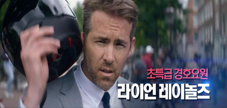 초특급 경호요원 '라이언 레이놀즈'