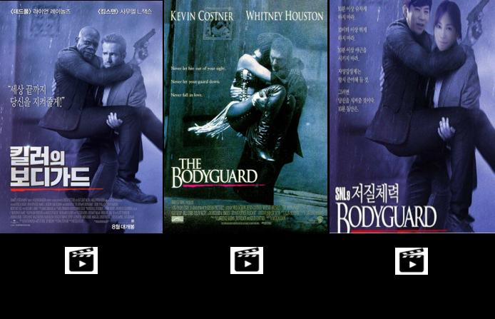 영화 <보디가드>를 유쾌하게 패러디한 <킬러의 보디가드> 포스터 공개