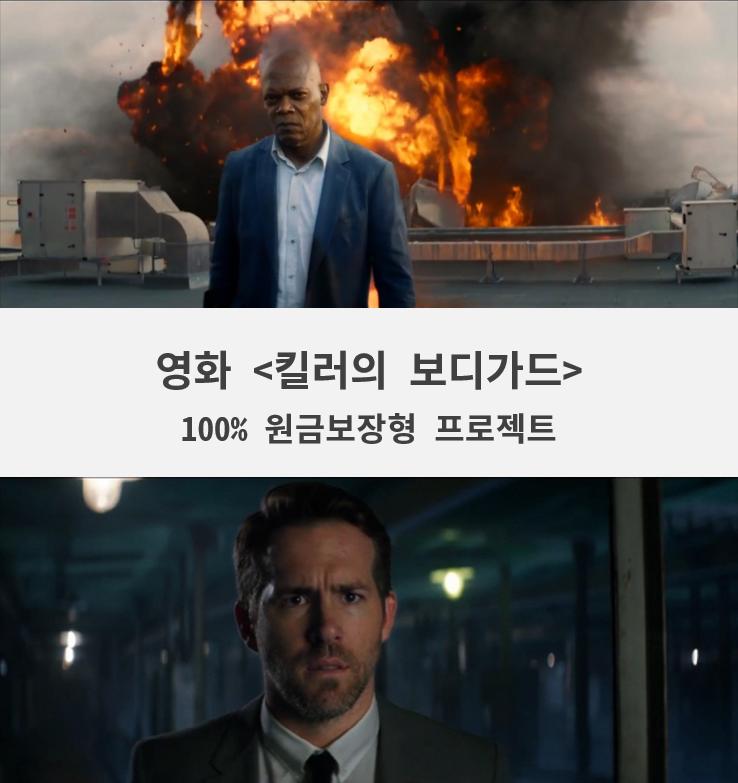 영화 킬러의 보디가드 100% 원금보장형 프로젝트