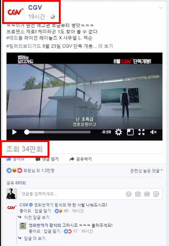 CGV 공식 페이스북 캡쳐 화면