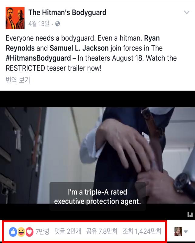 The Hitman's Bodyguard의 공식 페이스북 계정 캡쳐 화면