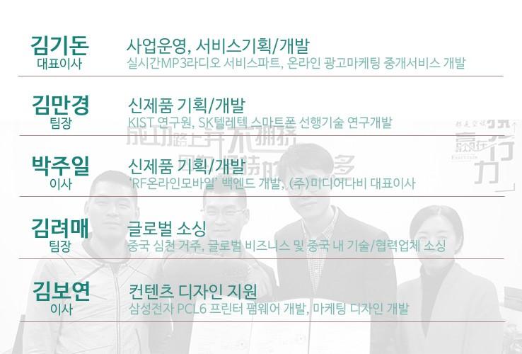 김기돈 대표이사, 김만경 팀장, 박주일 이사, 김려매 팀장, 김보연 이사 와 함께 팀을 꾸리고 있습니다.