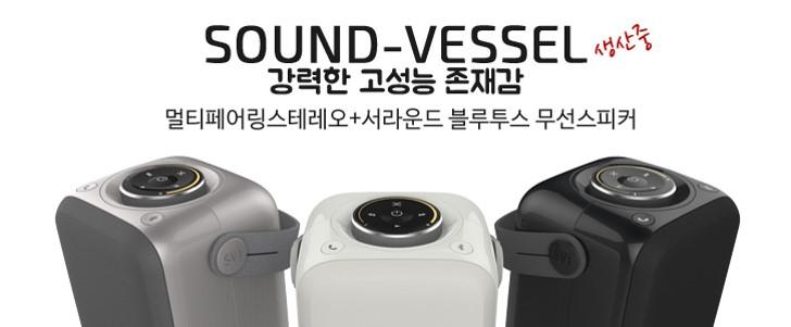 Sound-vessel : 생산중인 고성능 블루투스 무선스피커 제품사진