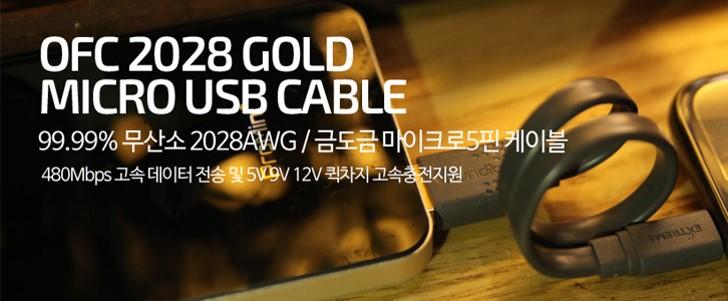금도금 마이크로5핀 케이블 제품사진
