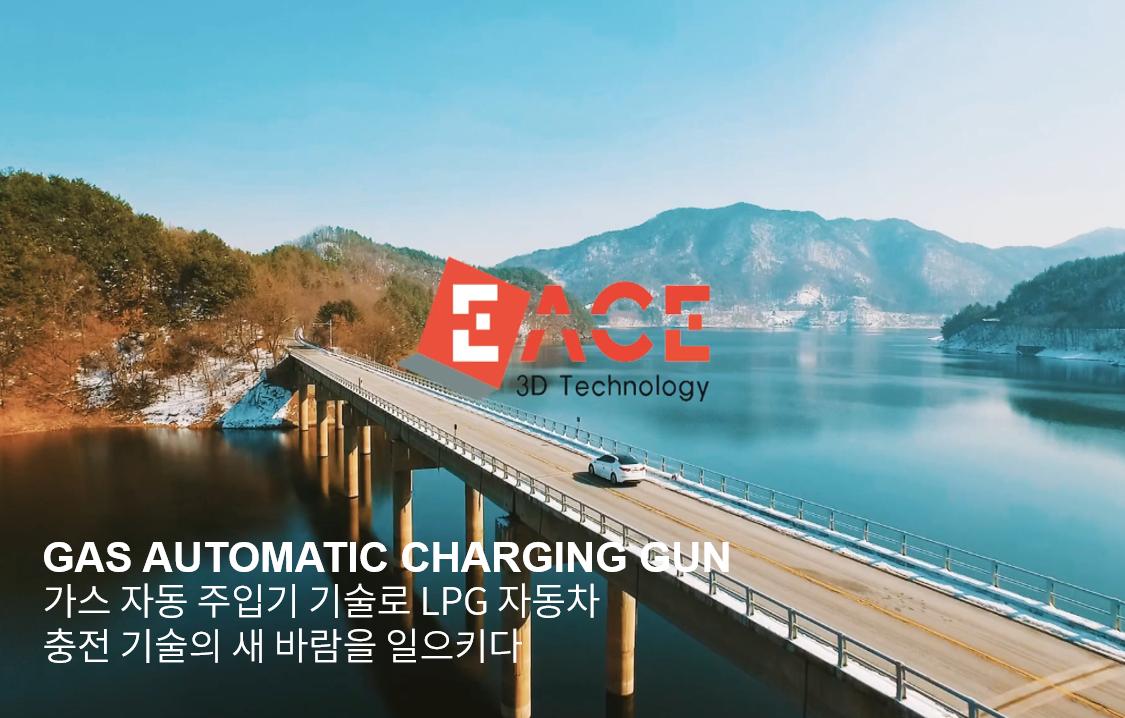 GAS AUTOMATIC CHARGING GUN, 가스 자동 주입기 기술로 LPG 자동차 충전 기술의 새 바람을 일으키다!