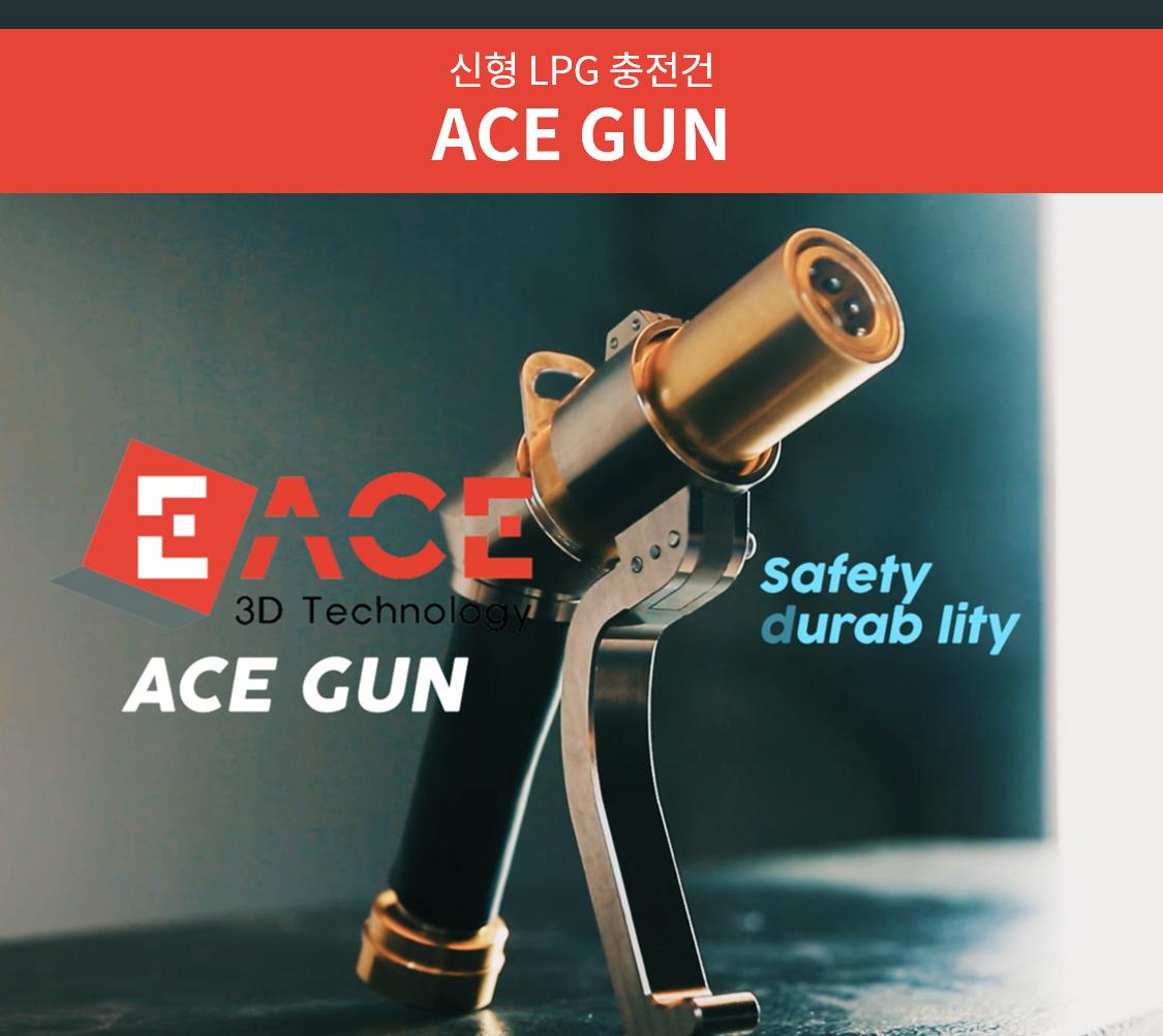 신형 LPG충전건 ACE GUN 제품 사진