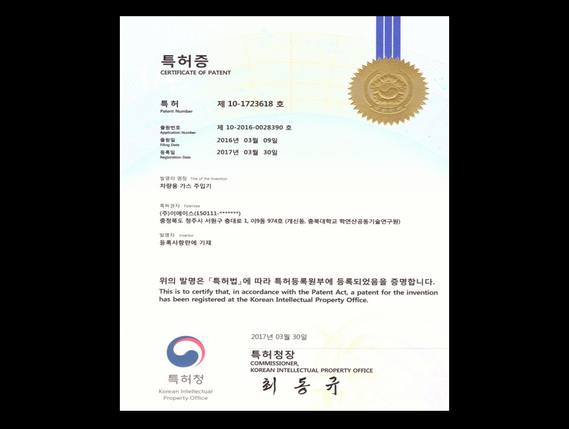 차량용 가스 주입기 관련 특허증