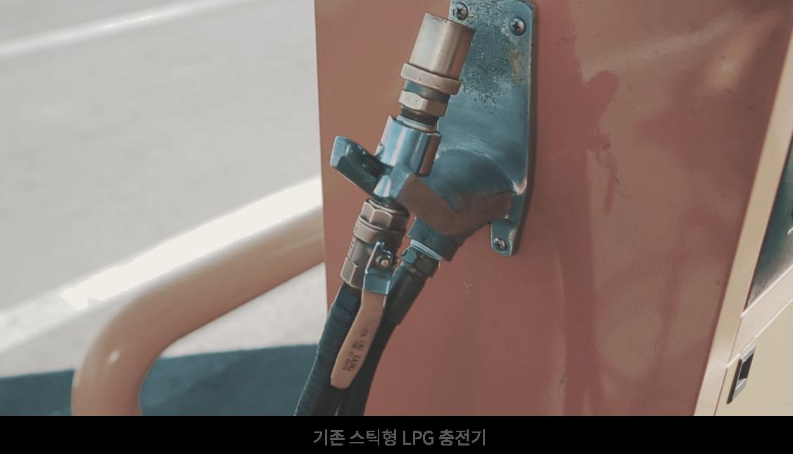 기존 스틱형 LPG충전기