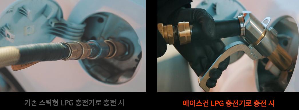 기존 스틱형과 ACE GUN(에이스건) LPG충전기의 충전 시 비교 사진