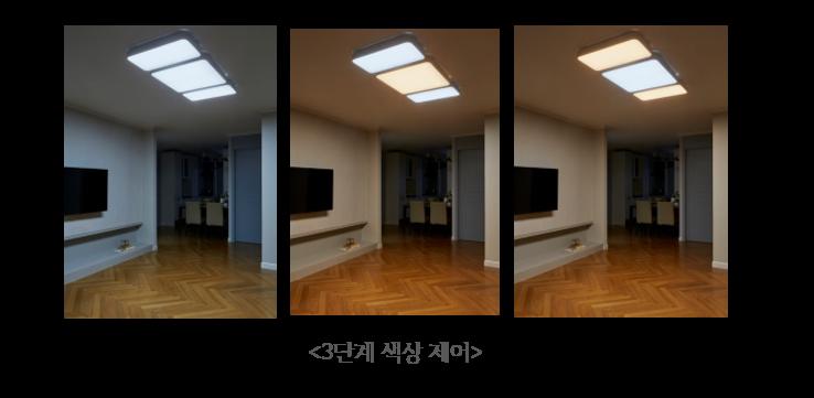3단계 색상 제어를 한 방 사진