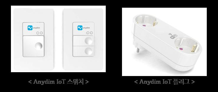 Lighting (조명) IoT 스위치, any dim 제품 사진 / anydim IoT 플러그 제품 사진